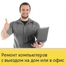 Мастер по ремонту компьютеров в Санкт Петербурге